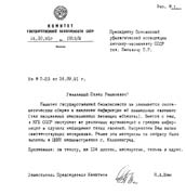 Капустин Яр и НЛО