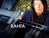 Ванга предсказания о России на 2014 год