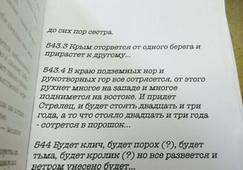 Ванга предсказания Крым