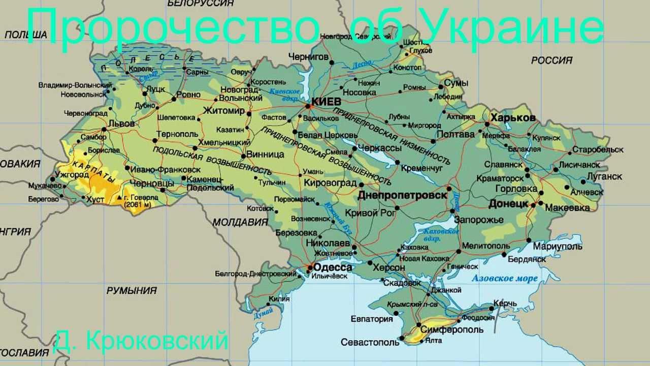 Библейские пророчества об Украине