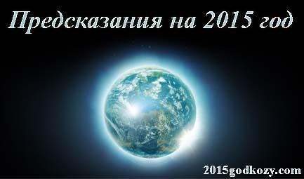 Предсказатели о России 2015